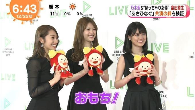 めざましアクア テレビ 生田 松村 桜井 富田 (41)