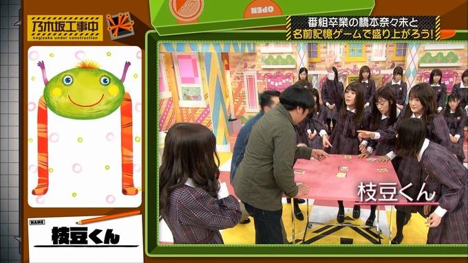 乃木坂工事中 橋本奈々未「ボードゲーム部」ナンジャモンジャ (135)
