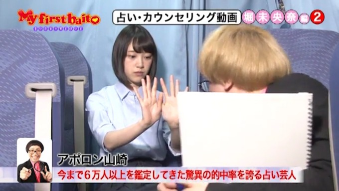 My first baito 堀未央奈 カウンセリン動画2 (2)