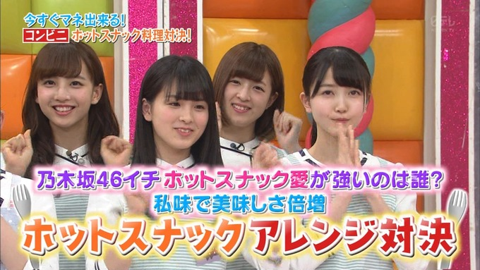 NOGIBINGO8 ホットスナック選手権 理々杏 蓮加 美月 麗乃 (5)