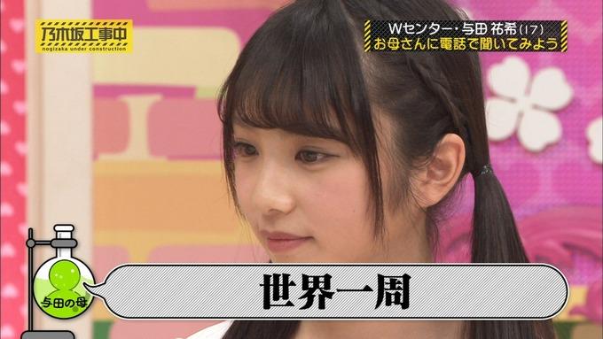 乃木坂工事中 Wセンターをもっと良く知ろう⑦ (68)