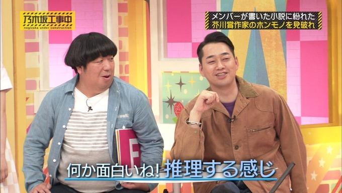 乃木坂工事中 センス見極めバトル⑧ (73)