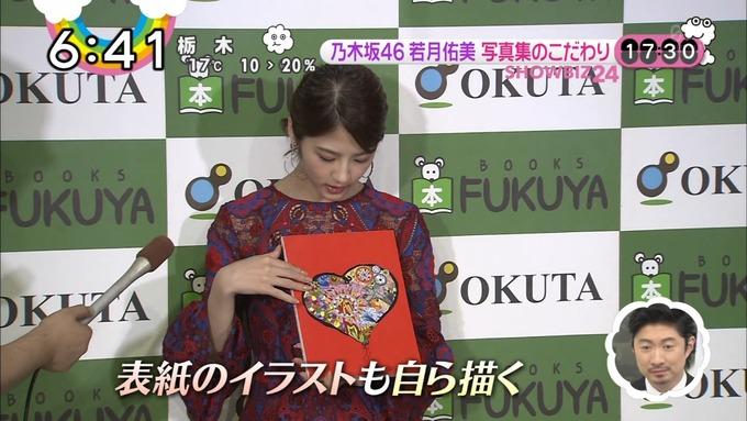 ZIP 若月佑美 パレット お渡し会 (15)