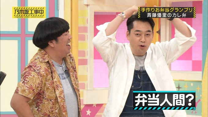 乃木坂工事中 お弁当グランプリ 斉藤優里① (37)