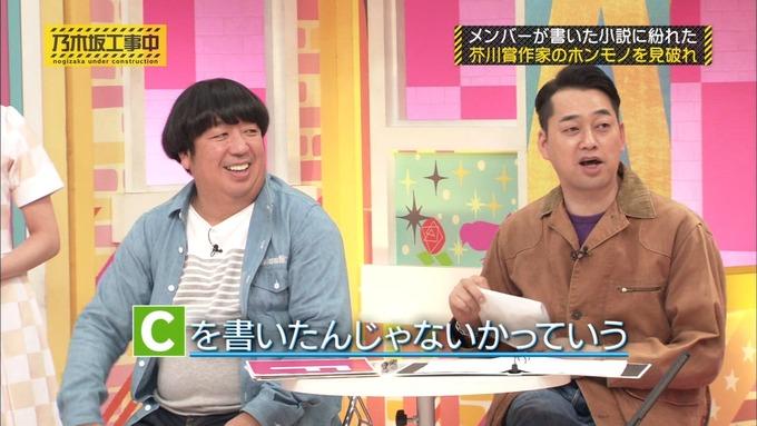 乃木坂工事中 センス見極めバトル⑨ (50)