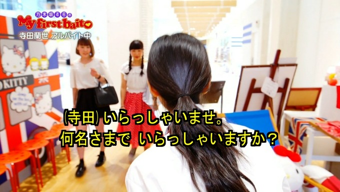 19 My first baito 寺田蘭世③ (7)