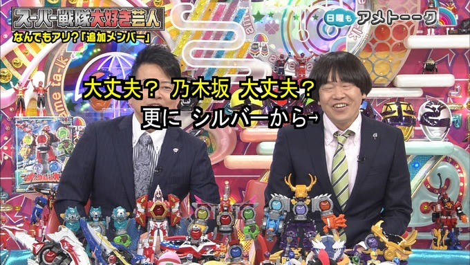 アメトーク 戦隊 井上小百合③ (40)