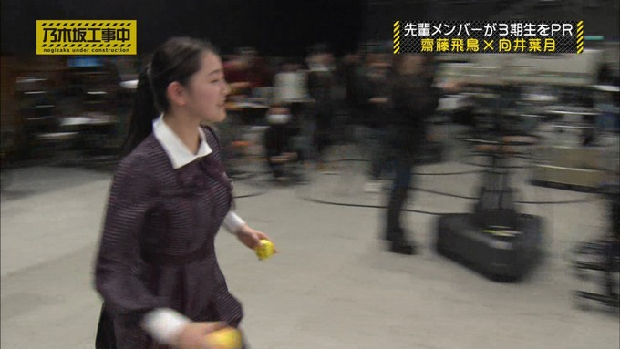 乃木坂工事中 齋藤飛鳥が向井葉月を紹介 (437)