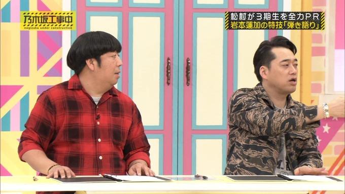 乃木坂工事中 松村沙友理が岩本蓮加を紹介 (237)