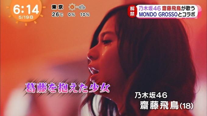 めざましテレビ 齋藤飛鳥 惑星タントラ (12)