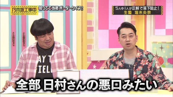 乃木坂工事中 ボーダークイズ⑨ (67)