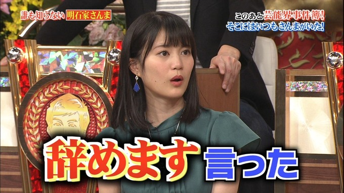 26 誰もしらない明石家さんな 生田絵梨花 (6)
