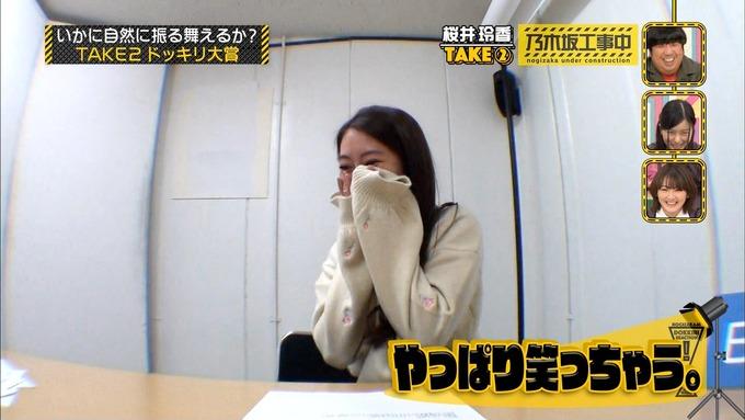 乃木坂工事中『ドッキリ大賞』桜井玲香 (18)