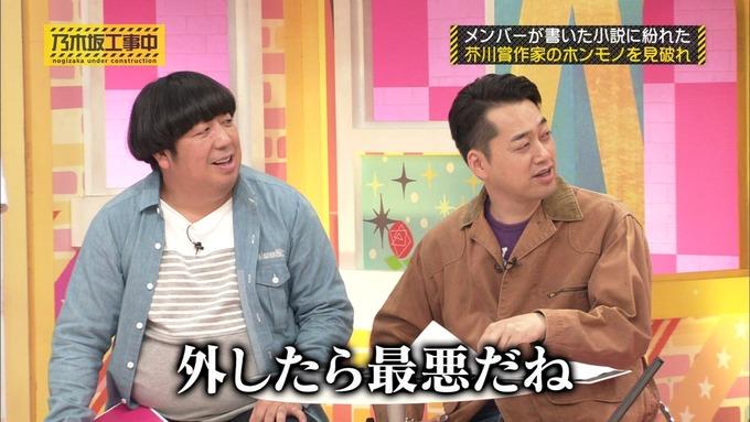乃木坂工事中 センス見極めバトル⑧ (10)