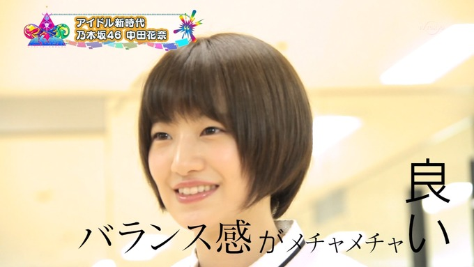 7 東京アイドル戦線 中田花奈 (79)