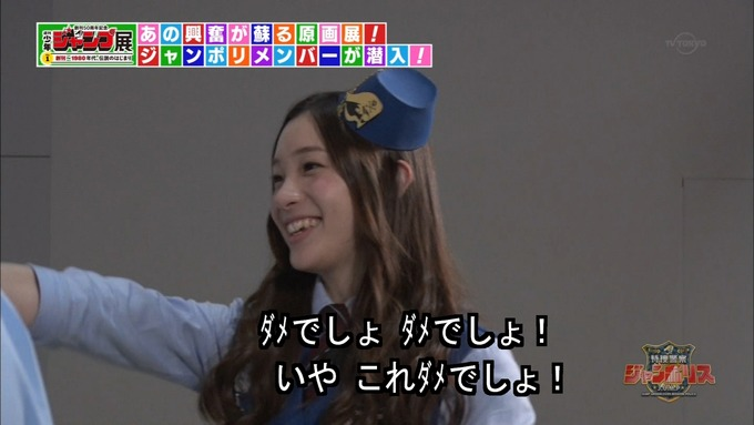 7 ジャンポリス 生駒里奈 (6)