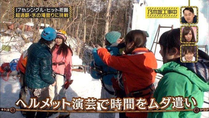 乃木坂工事中『17枚目シングルヒット祈願』氷の滝登り(30)