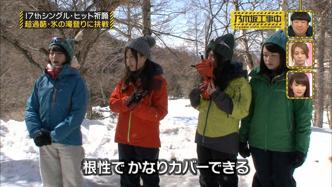 乃木坂工事中『17枚目シングルヒット祈願』氷の滝登り(47)
