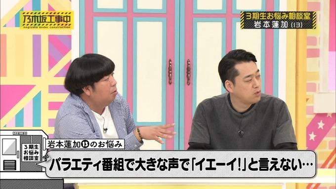 乃木坂工事中 3期生悩み相談 岩本蓮加 (7)