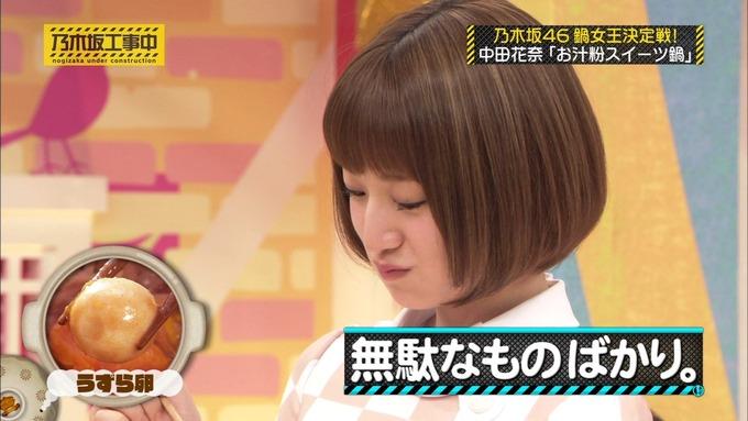 乃木坂工事中 鍋女王決定戦2⑰ (99)