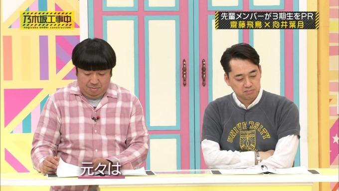 乃木坂工事中 齋藤飛鳥が向井葉月を紹介 (393)
