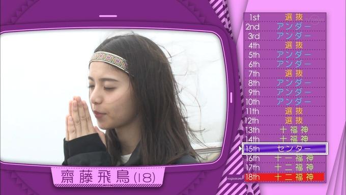 乃木坂工事中 18thシングル選抜 齋藤飛鳥 (10)