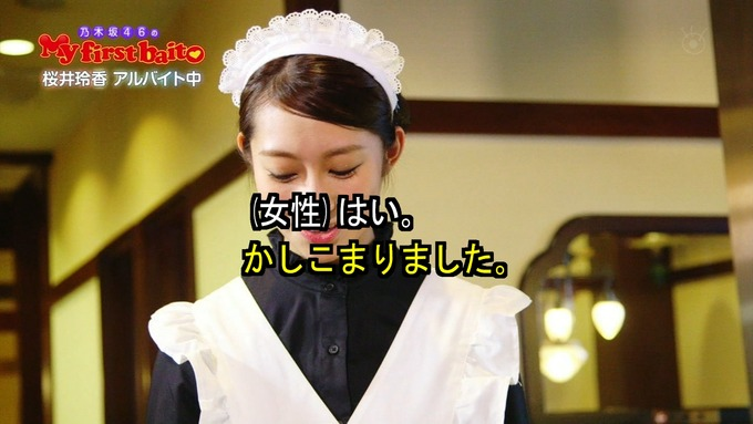 My first baito 桜井玲香③ (25)