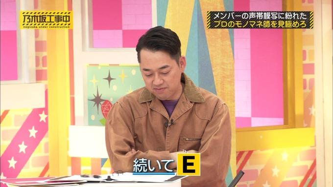乃木坂工事中 センス見極めバトル⑩ (46)