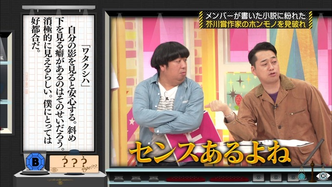 乃木坂工事中 センス見極めバトル⑧ (48)
