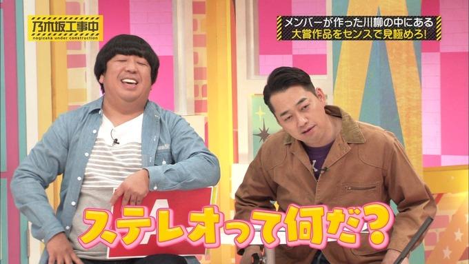 乃木坂工事中 センス見極めバトル③ (45)