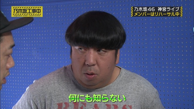 乃木坂工事中 日村密着④ (14)