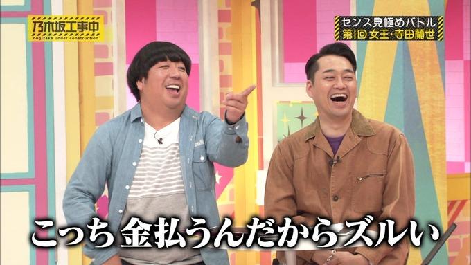 乃木坂工事中 センス見極めバトル⑫ (31)