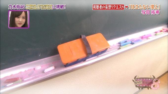 NOGIBINGO8 妄想リクエスト 与田祐希 (24)