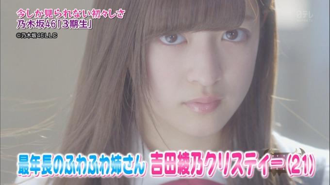 NOGIBINGO8 吉田綾乃クリスティー 自己PR (4)