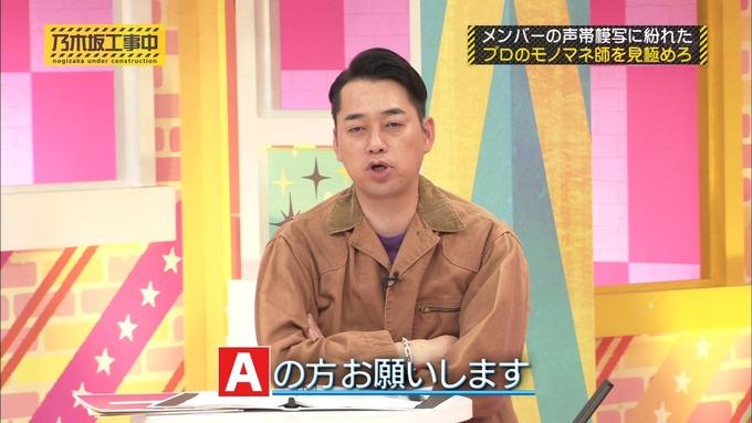 乃木坂工事中 センス見極めバトル⑩ (100)