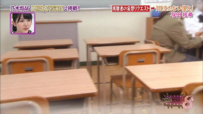 NOGIBINGO8 妄想リクエスト 与田祐希 (14)