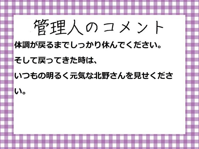 管理人のコメント 北野日奈子 休養