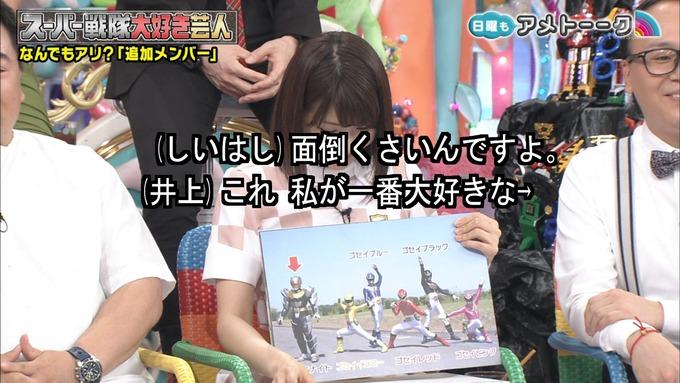アメトーク 戦隊 井上小百合③ (70)