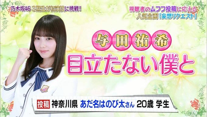 NOGIBINGO8 妄想リクエスト 与田祐希 (1)