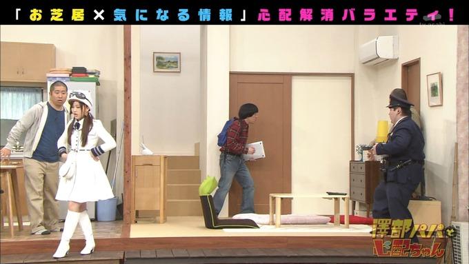 澤部と心配ちゃん 3 星野みなみ (29)