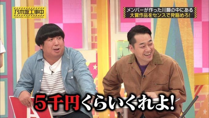 乃木坂工事中 センス見極めバトル② (29)