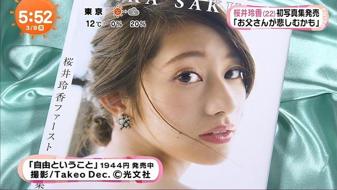 めざましテレビ桜井玲香 写真集 (2)