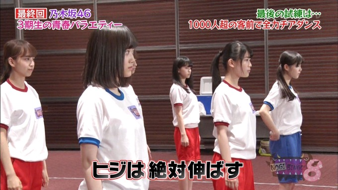 NOGIBINGO83期生 最後の試練② (86)