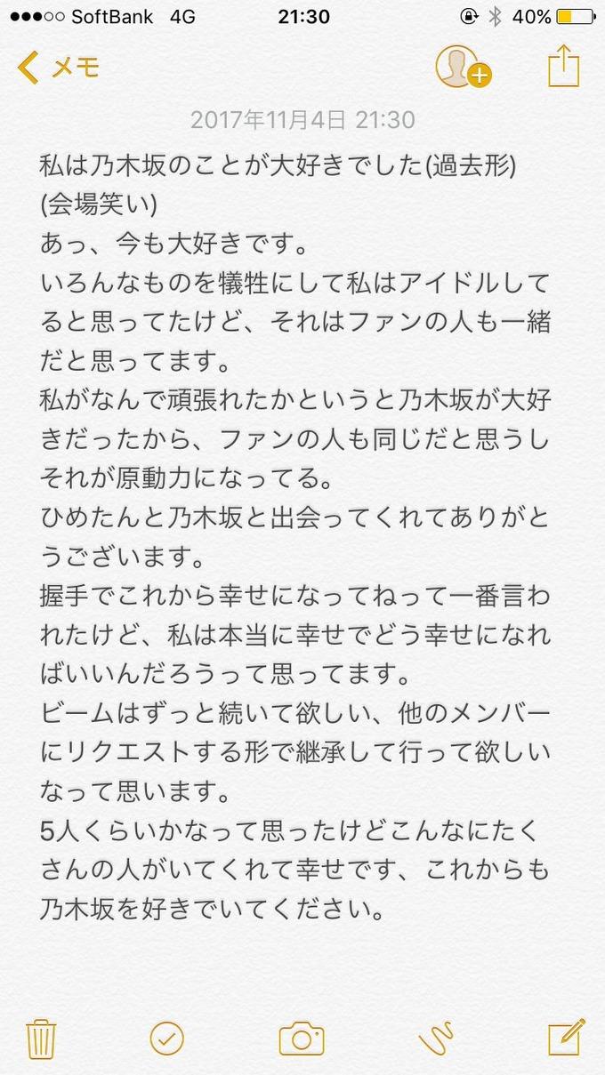 中元日芽香 卒業セレモニー (1)