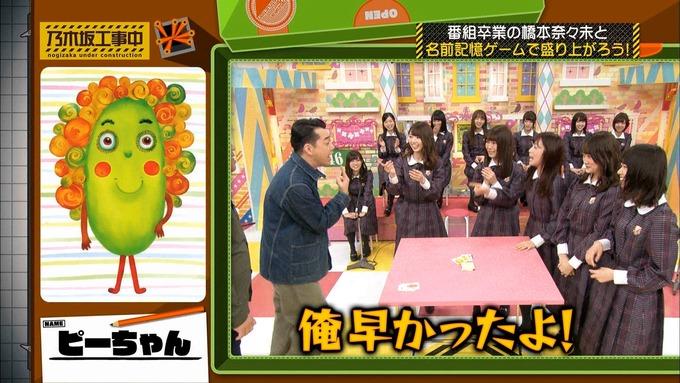 乃木坂工事中 橋本奈々未「ボードゲーム部」ナンジャモンジャ (65)