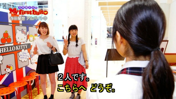 19 My first baito 寺田蘭世③ (8)