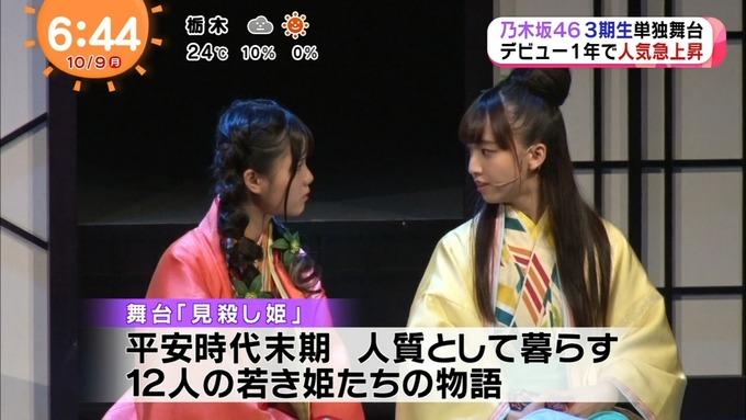 めざましテレビ 見殺し姫 (7)