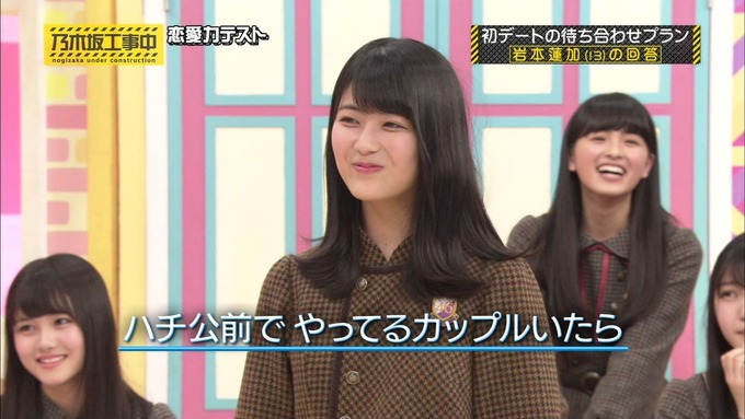 乃木坂工事中 恋愛模擬テスト⑮ (136)