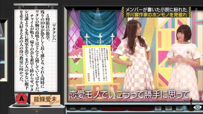 乃木坂工事中 センス見極めバトル⑨ (52)