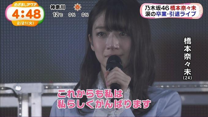 めざましアクア『橋本奈々未卒業コンサート』 (3)